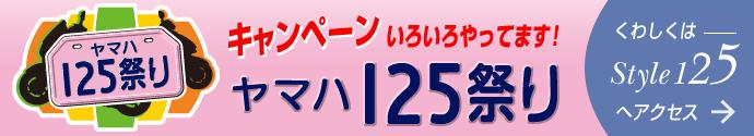 ヤマハ125祭り