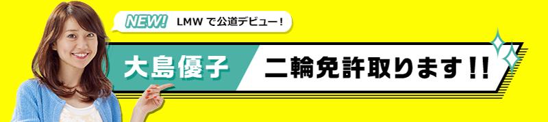 大島優子_二輪免許取ります