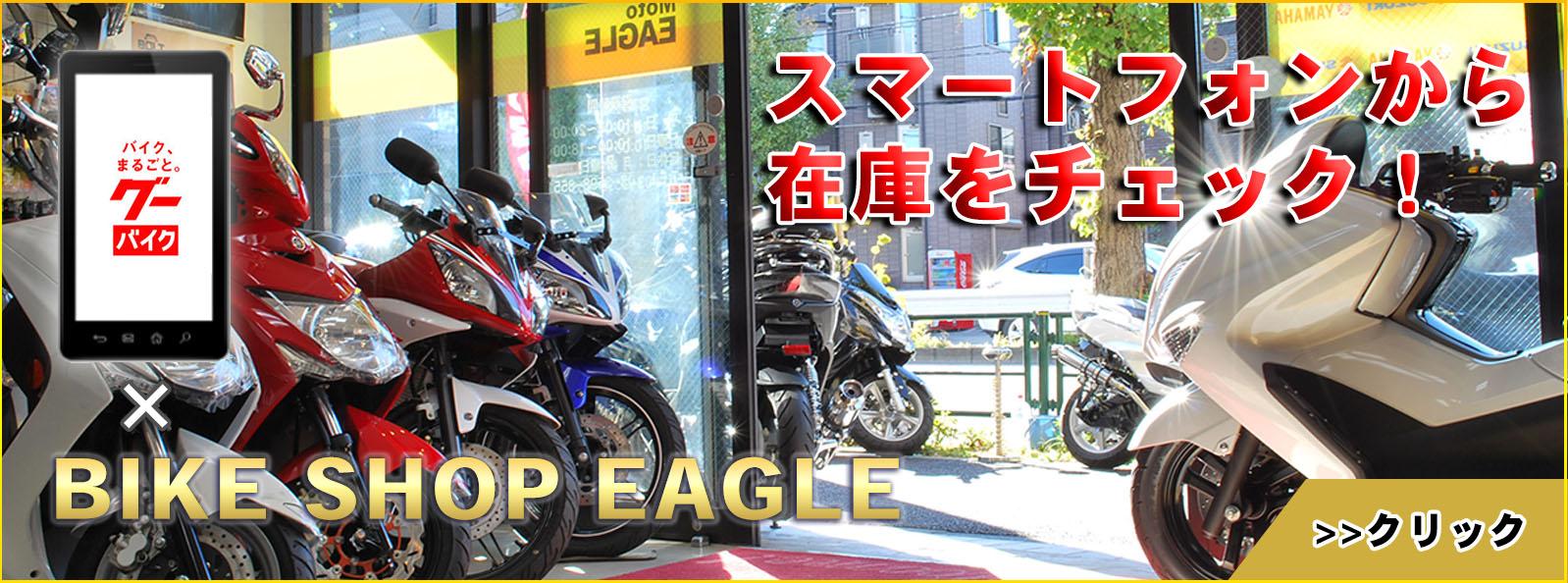 eagle_goo_mobile