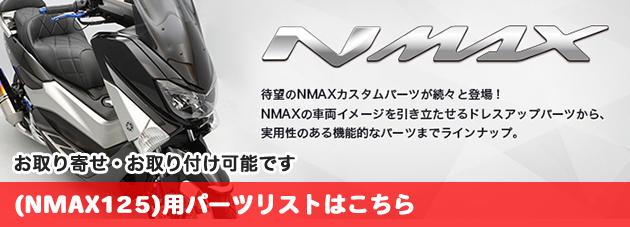 nmax125